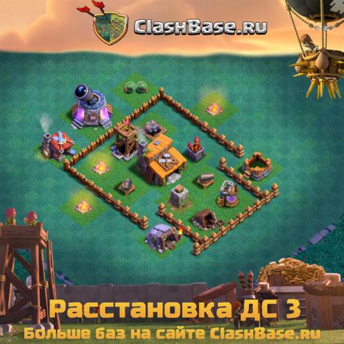 Расстановка ДС3 Clash of Clans n1