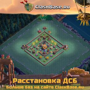 ДС 6 - октябрьская база с мощной защитой | Clash of Clans 2021